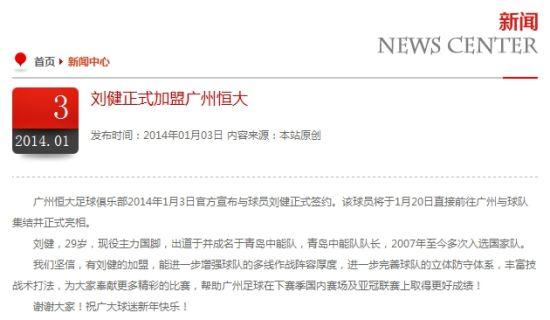 广州恒大官网官方宣布签约刘健