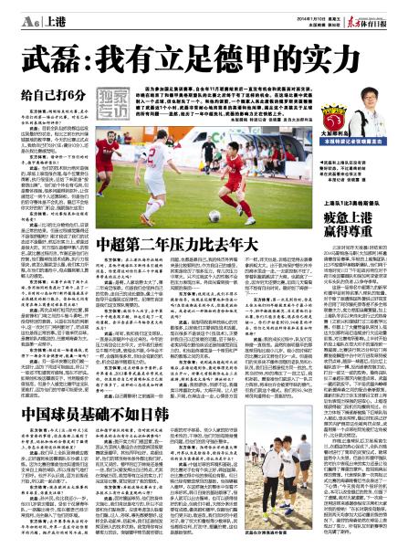 武磊:我有立足德甲的实力 中国足球环境阻碍留洋