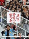 图文-[中超]青岛中能VS上海申花岛城球迷的愿望
