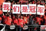图文-[中超]山东鲁能VS广州医药 泰山球迷要冠军