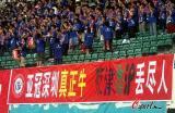 图文-[中超]深圳vs长沙金德球迷讽刺京津鲁沪