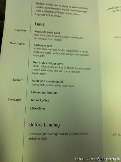 图文-鲁能门神微博曝巴黎度假照 飞机上的菜单