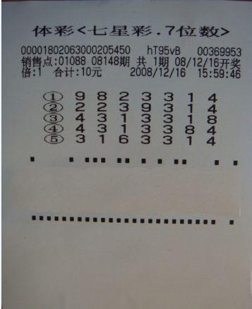 七星彩08148期500万彩票