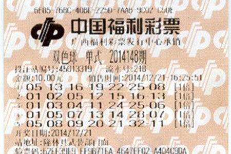 图为871万双色球中奖彩票
