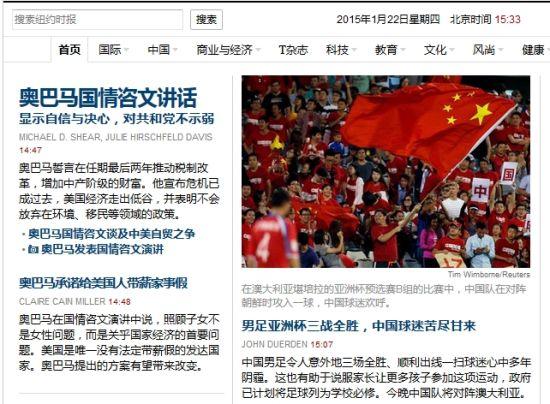 国足登上纽约时报中文网头版