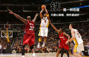 科比正式加冕NBA历史打铁王黑他蜜他请随便
