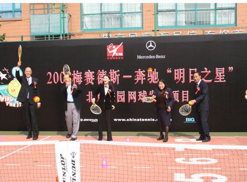 08梅赛德斯-奔驰明日之星北京校园网球发展项目启动