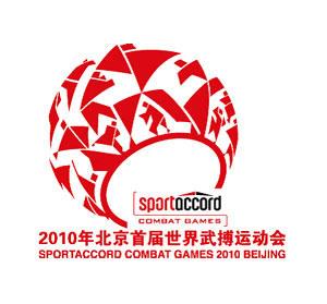 2010年北京首届世界武搏运动会标志设计说明