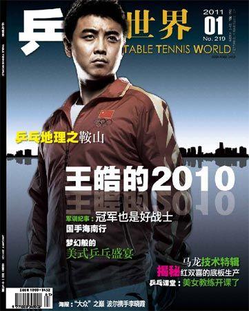 《乒乓世界》2011年第1期封面故事