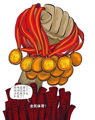 中国普通大众到底对奥运金牌有多看重?