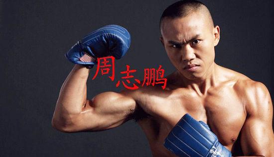 周志鹏将出战K-1日本赛