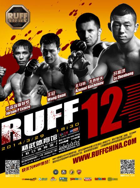 RUFF12官方海报