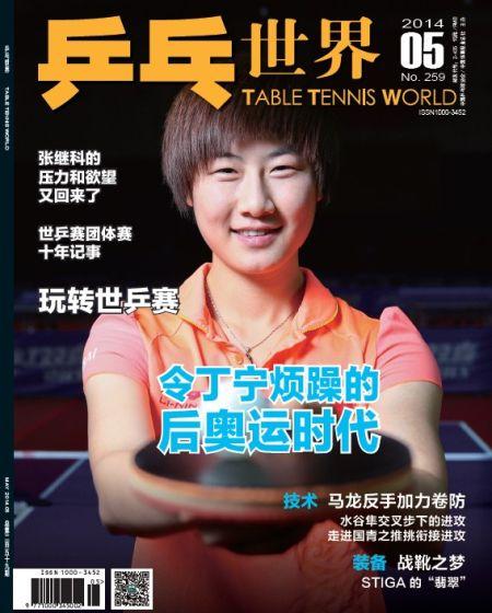 《乒乓世界》2014年第五期封面