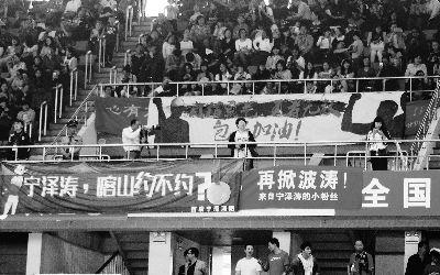 宁泽涛的粉丝在看台上打出数条助威横幅 摄/法制晚报记者 张岩