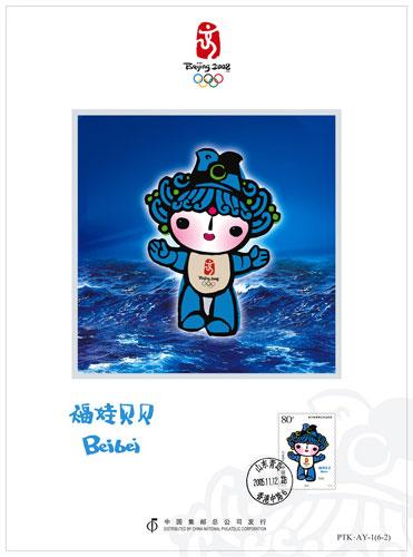 北京2008年奥运会会徽和吉祥物图卡 福娃贝贝图片