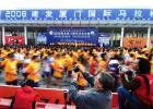 图文-厦门国际马拉松赛鸣枪开赛选手冲过起点瞬间