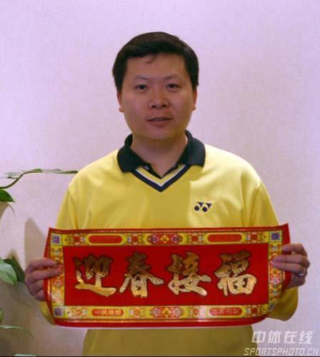 图文-奥运冠军吉新鹏向球迷拜年祝大家迎春接福