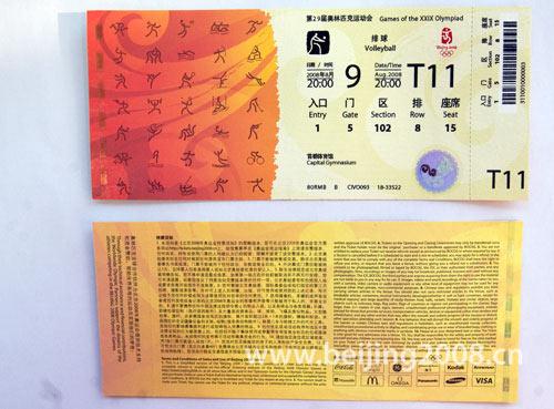 图文-北京奥运会门票票样公布 体育比赛纪念票票样