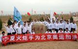图文-火炬手种植奥运林祝福北京奥运会 集体合影留念