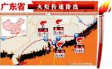 图文-北京奥运圣火在广州传递 广东传递路线图