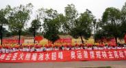 图文-奥运圣火在湖南湘潭传递 超长横幅祝福奥运