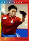 中国奥运军团十大新秀