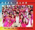 """图文-""""同心结""""学校合唱团 张张笑脸迎接来宾"""