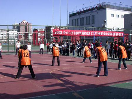 CUVA排球文化节排球赛火热进行 整齐的站位