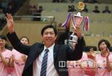 图文-女排联赛天津第六次夺冠王宝泉无愧最佳教头