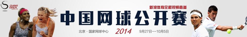 2014年中国网球公开赛