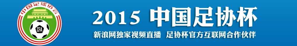 2015中国足协杯