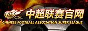 中超联赛官网