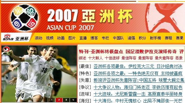 2007小组未出线