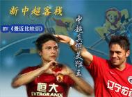 2013中超联赛第10轮,南北埃神大PK MV《最近比较烦》