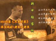 2013中超联赛第12轮,神剧《老乌与老焦》 MV《不弃不离》