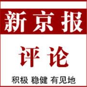 新京报评论