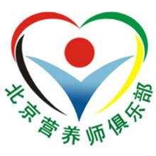 北京营养师俱乐部