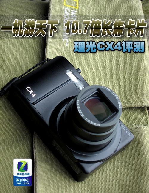 10.7倍光学变焦镜头全能相机理光CX4评测