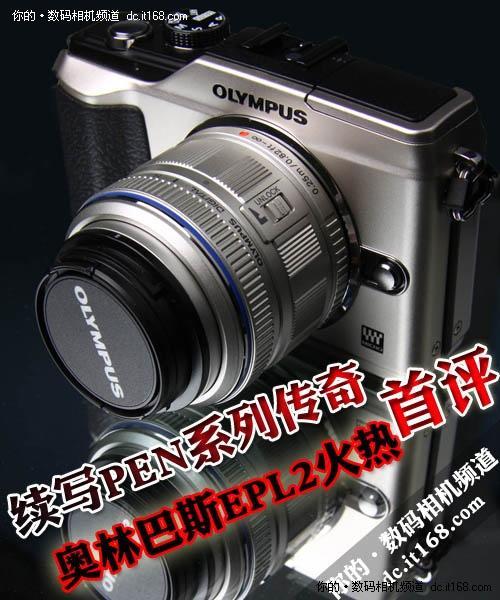 微型单电数码相机奥林巴斯E-PL2评测报告