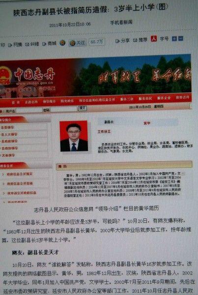 网上关于黄华简历的网络截图(10月22日摄)。新华社记者段博摄