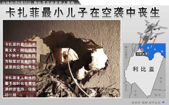 图表:卡扎菲最小儿子在空袭中丧生 新华社发