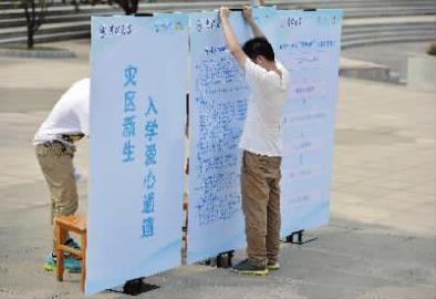 吉大前卫校区为灾区学生设立了入学爱心通道