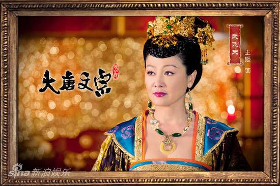 大唐女巡按演员王姬