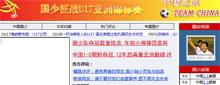 04年张宁带队勇夺冠军